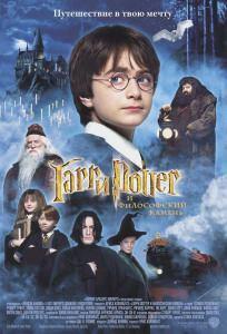 Скачать Гарри Поттер и Философский Камень торрент