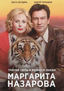 Маргарита назарова 1 сезон (2016) скачать торрентом сериал бесплатно.