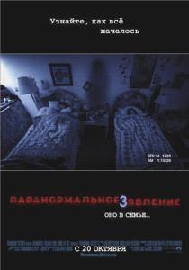 Паранормальное явление 3 (2011) скачать торрентом в хорошем.