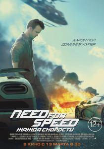 Need for speed: жажда скорости скачать торрент в хорошем качестве.