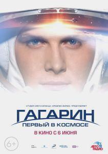 Скачать фильм гагарин. Первый в космосе (2013).