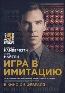Скачать фильм игра в имитацию / the imitation game (2015) mp4, 3gp.