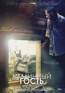 Rutor. Info:: каминный гость (2013) web-dlrip.