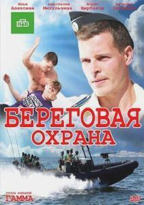 Береговая охрана 2 сезон (сериал) (2015) смотреть онлайн в хорошем.