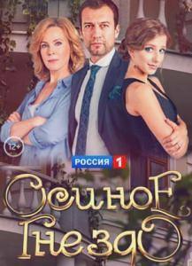 Осиное гнездо все серии (2017) смотреть онлайн русский сериал.
