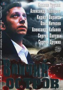 Одинокий остров (2012) скачать торрент » скачать фильмы торрент.
