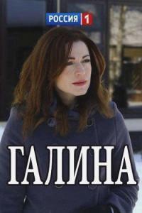Галина скачать торрент в хорошем качестве бесплатно.