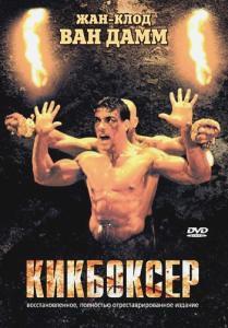 Кикбоксер / kickboxer vengeance (2016/bdrip) 1080p, itunes скачать.