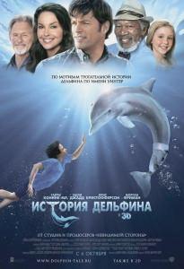 История дельфина 2 / dolphin tale 2 (2014) скачать торрент в.